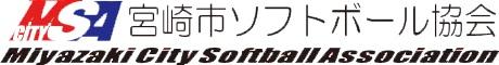 宮崎市ソフトボール協会